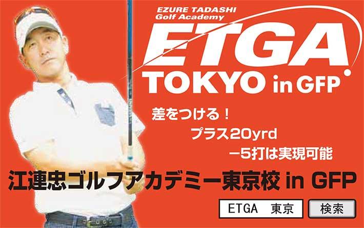 etga_banner