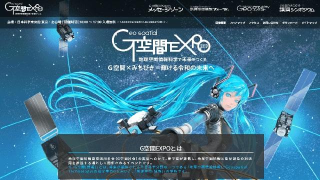 g-expo2019